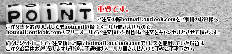 ホットメール禁止